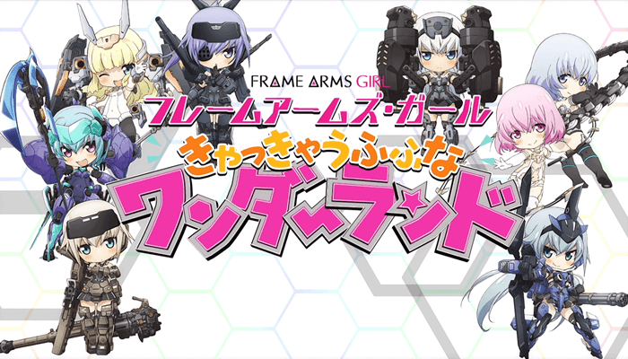 Frame Arms Girl Movie: Kyakkya Ufufu na Wonderland