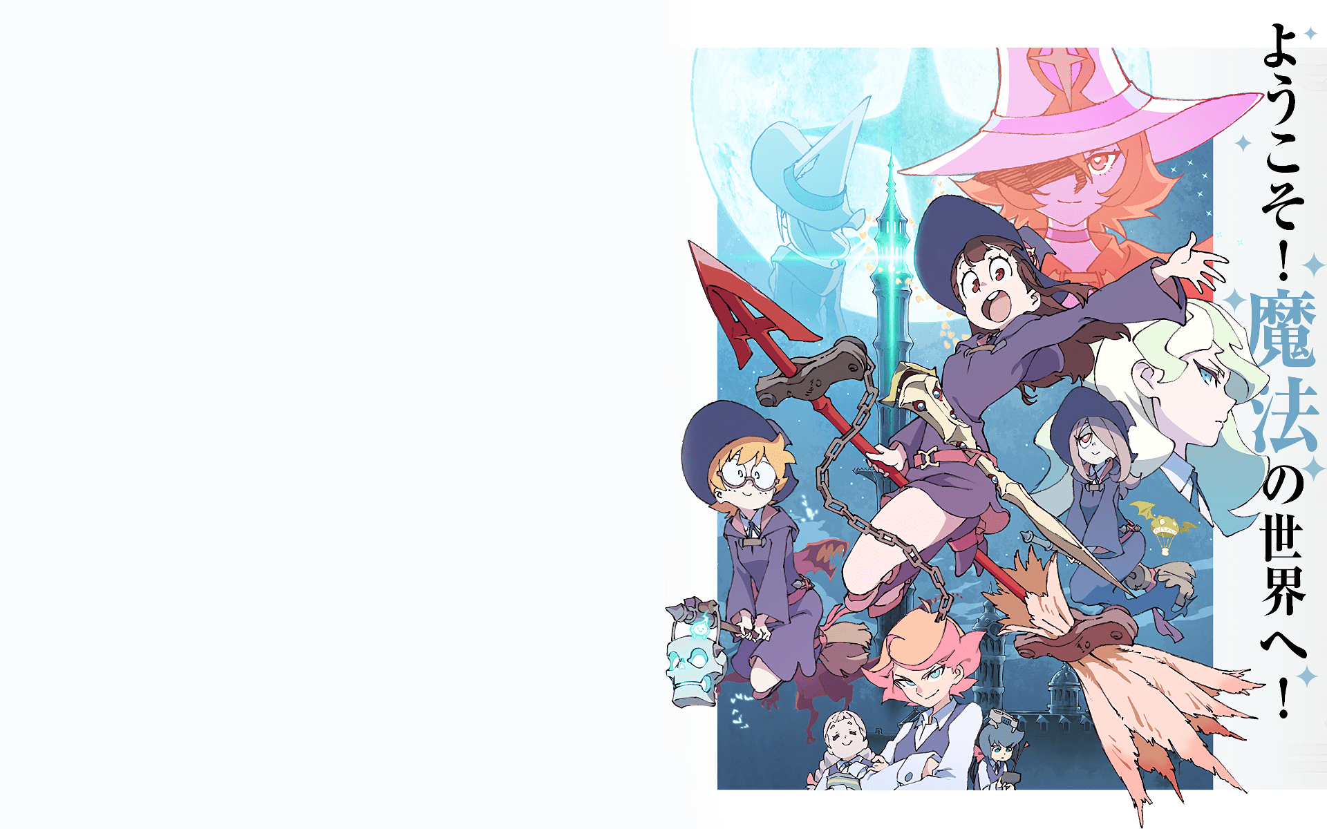 Little Witch Academia Movie BD